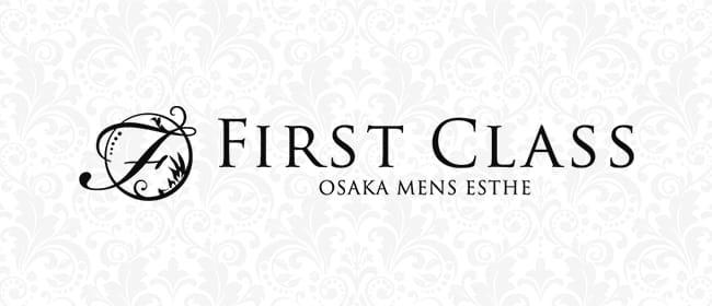 firstclass(日本橋・千日前)のメンズエステ求人・アピール画像1