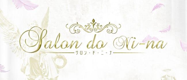 salon.do.ni-na~サロン・ド・ニーナ~(広島市)のメンズエステ求人・アピール画像1