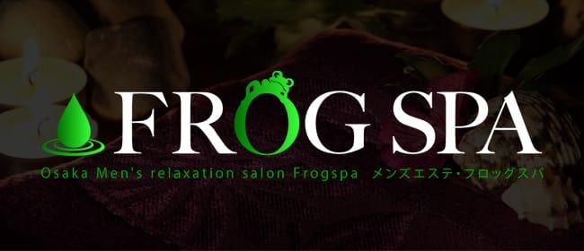 FROG SPA~フロッグスパ~(日本橋・千日前)のメンズエステ求人・アピール画像1