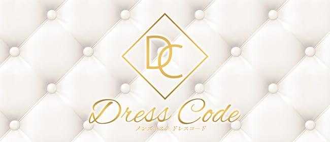 Dress Code(中洲・天神)のメンズエステ求人・アピール画像1