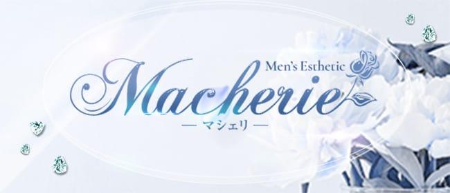 Macherie(マシェリ)(盛岡)のメンズエステ求人・アピール画像1