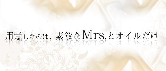 素敵なMrs.とオイル(日本橋・千日前)のメンズエステ求人・アピール画像1