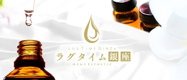 ラグタイム銀座 ~LuxuryTime~(銀座)のメンズエステ求人・アピール画像1