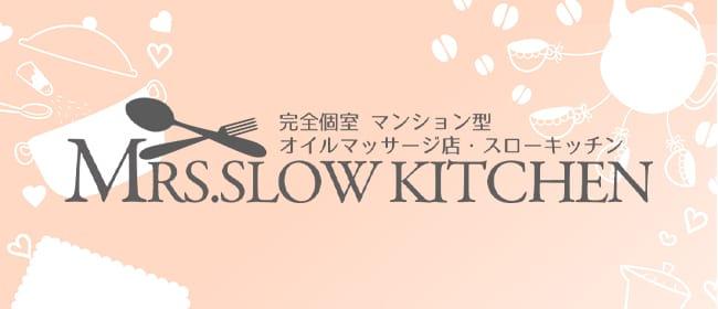 スローキッチン(本町・堺筋本町)のメンズエステ求人・アピール画像1