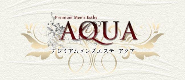 AQUAアクア恵比寿(恵比寿・目黒)のメンズエステ求人・アピール画像1