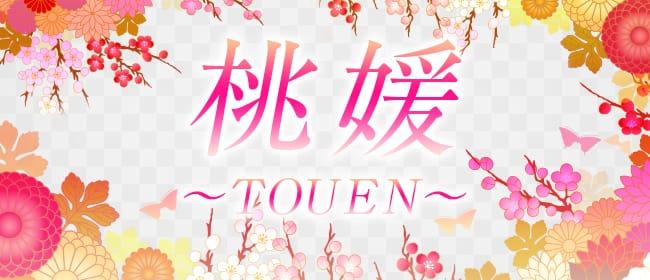 桃媛~TOUEN~(千葉県その他)のメンズエステ求人・アピール画像1