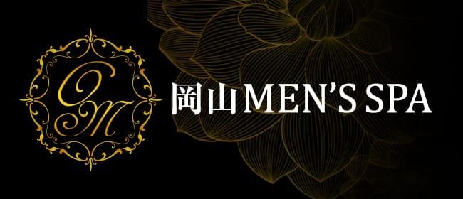 岡山MEN'S SPA(岡山市)のメンズエステ求人・アピール画像1