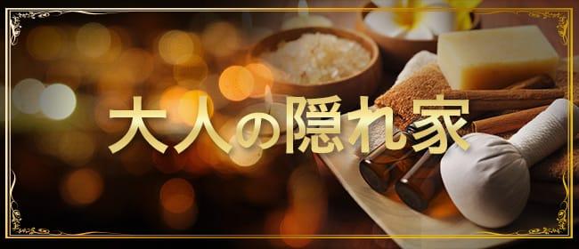 大人の隠れ家(渋谷)のメンズエステ求人・アピール画像1