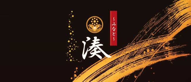 YUKAKU~湊(みなと)~(北九州・小倉)のメンズエステ求人・アピール画像1