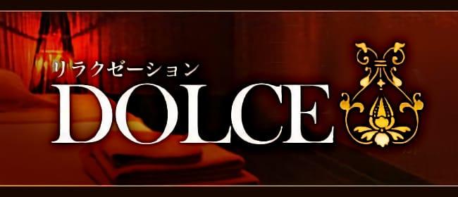リラクゼーションDOLCEokinawa(那覇)のメンズエステ求人・アピール画像1