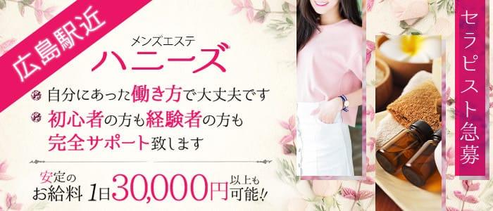 ハニーズ Secret Salon(広島市)のメンズエステ求人・アピール画像1