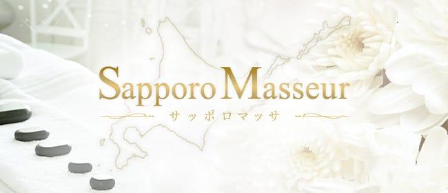 Sapporo Masseur サッポロマッサ(札幌)のメンズエステ求人・アピール画像1