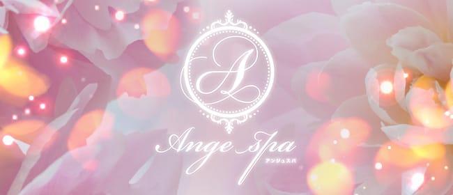 Ange Spa~アンジュスパ(岡崎・豊田(西三河))のメンズエステ求人・アピール画像1
