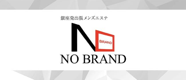 NO BRAND(銀座)のメンズエステ求人・アピール画像1