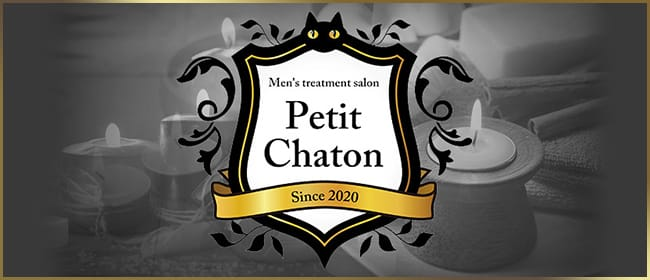 Petit Chaton-プチシャトン-(札幌)のメンズエステ求人・アピール画像1