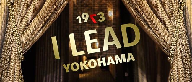 横浜 I LEAD(アイリード)(横浜)のメンズエステ求人・アピール画像1