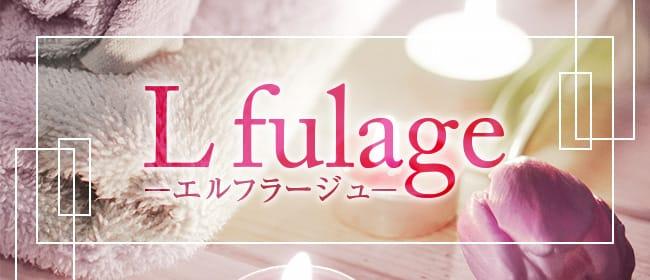 L fulage-エルフラージュ-(札幌)のメンズエステ求人・アピール画像1