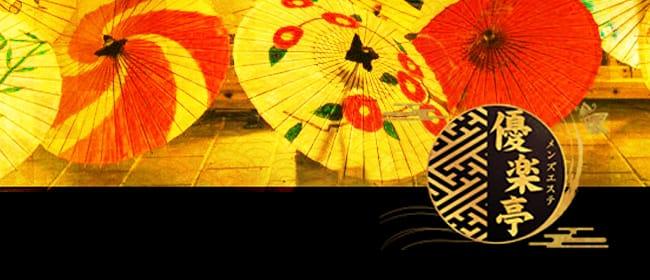 優楽亭(本町・堺筋本町)のメンズエステ求人・アピール画像1