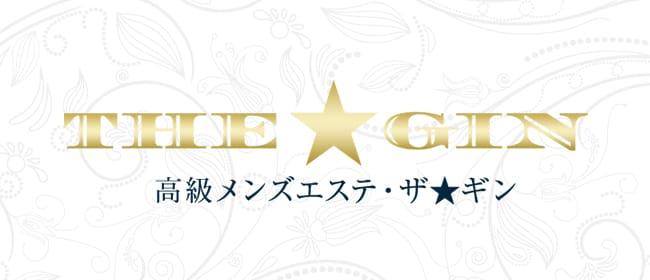 ザギン - THE★GIN 銀座本店(銀座)のメンズエステ求人・アピール画像1