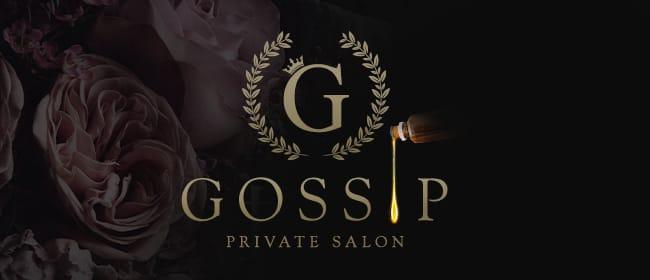 GOSSIP-ゴシップ-(博多)のメンズエステ求人・アピール画像1