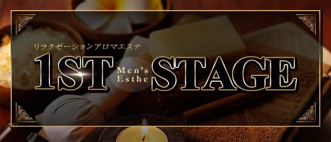 1st Stage(ファーストステージ)(札幌)のメンズエステ求人・アピール画像1