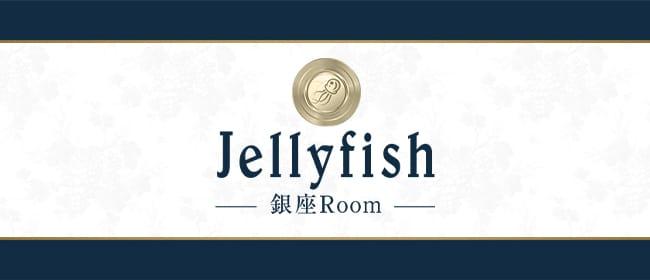 Jellyfish 銀座Room(銀座)のメンズエステ求人・アピール画像1