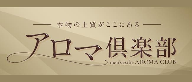 アロマ倶楽部(北九州・小倉)のメンズエステ求人・アピール画像1