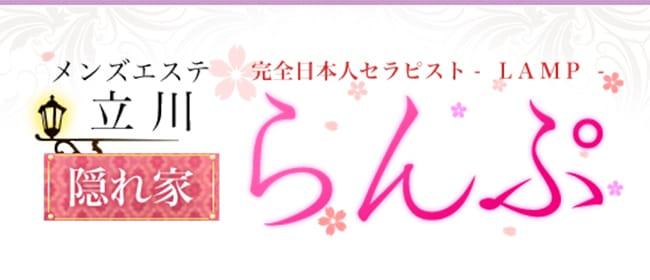 らんぷグループ立川店(立川)のメンズエステ求人・アピール画像1
