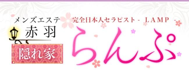 らんぷグループ赤羽店(赤羽)のメンズエステ求人・アピール画像1