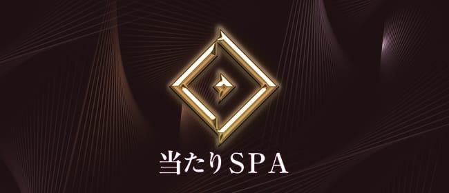 当たりスパ梅田店(梅田)のメンズエステ求人・アピール画像1