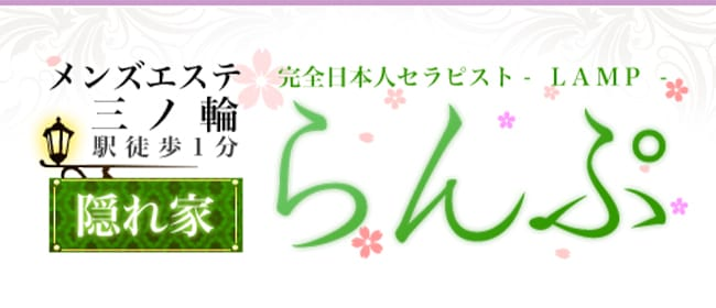 らんぷグループ三ノ輪店(日暮里・西日暮里)のメンズエステ求人・アピール画像1