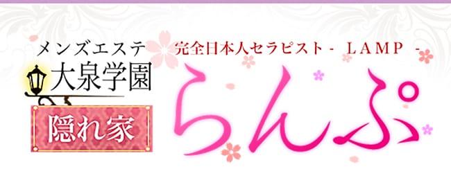らんぷグループ大泉学園店(東京都その他)のメンズエステ求人・アピール画像1