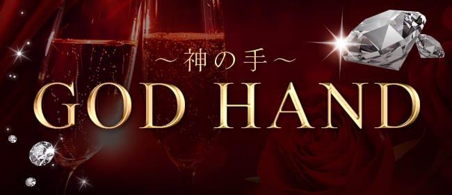 GOD HAND~神の手~(博多)のメンズエステ求人・アピール画像1