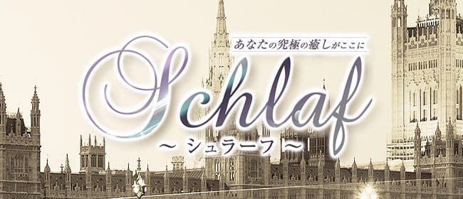 SCHLAF(熊本市)のメンズエステ求人・アピール画像1