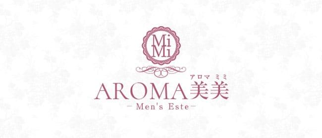 AROMA 美美~アロマ ミミ~(博多)のメンズエステ求人・アピール画像1