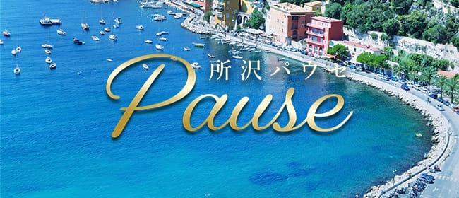 所沢Pause(パウゼ)(所沢・入間)のメンズエステ求人・アピール画像1