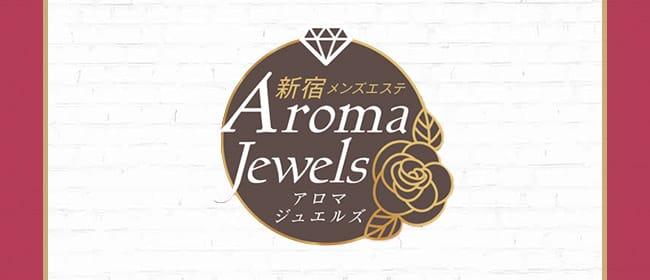 Aroma Jewels(アロマジュエルズ)(新宿)のメンズエステ求人・アピール画像1