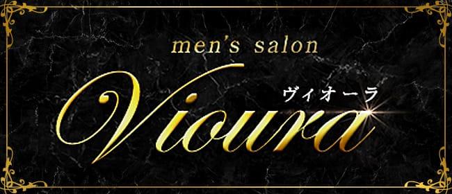 Vioura(札幌)のメンズエステ求人・アピール画像1