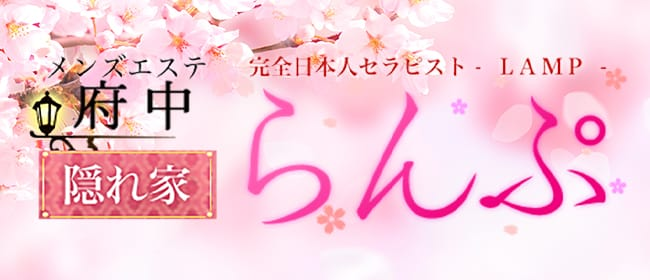 らんぷグループ府中店(立川)のメンズエステ求人・アピール画像1