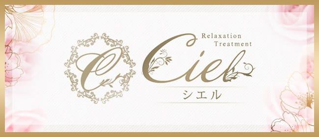 Ciel~シエル~(博多)のメンズエステ求人・アピール画像1