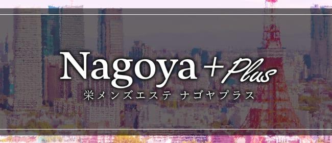 Nagoya+Plus∼ナゴヤプラス(名古屋)のメンズエステ求人・アピール画像1
