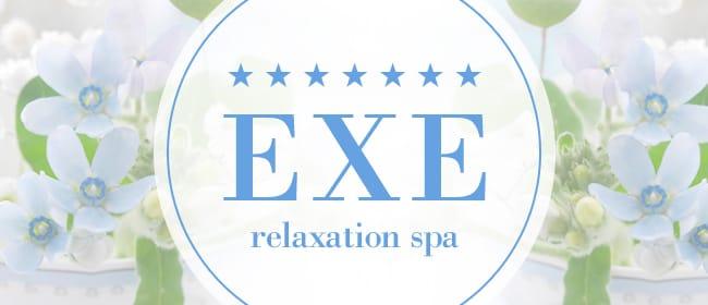 -EXE SPA-(岡山市)のメンズエステ求人・アピール画像1