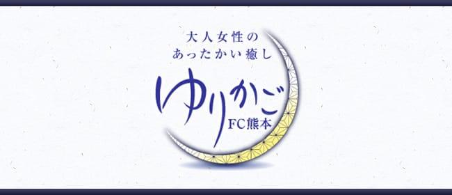 ゆりかご熊本(熊本市)のメンズエステ求人・アピール画像1