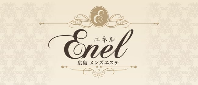 ENEL(エネル)(広島市)のメンズエステ求人・アピール画像1