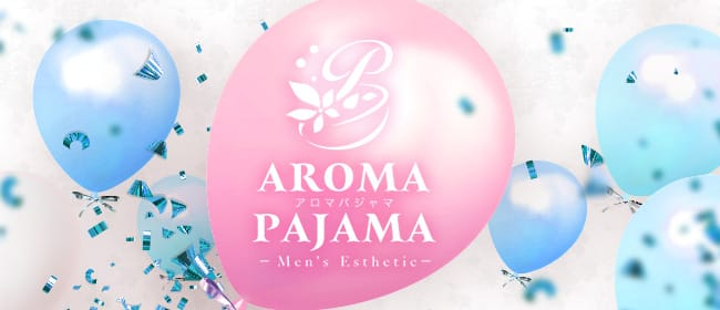 Aroma Pajama(越谷・草加・三郷)のメンズエステ求人・アピール画像1