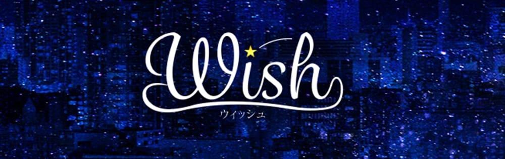 Wish(春日井・一宮・小牧)のメンズエステ求人・アピール画像1