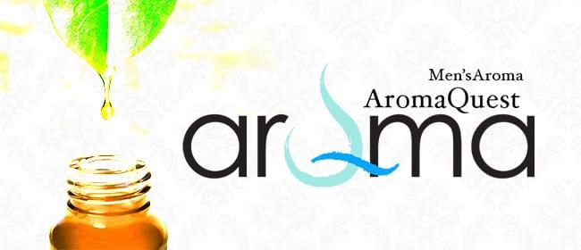 Aroma Quest-クエスト-(博多)のメンズエステ求人・アピール画像1
