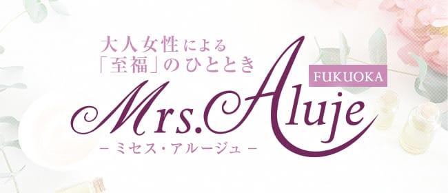 Mrs.Aluje福岡(ミセスアルージュ)(博多)のメンズエステ求人・アピール画像1