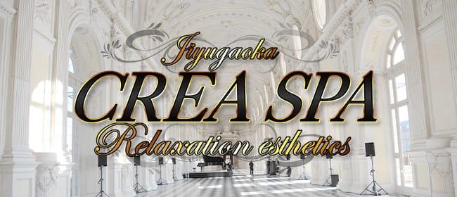 CREA spa(自由が丘)のメンズエステ求人・アピール画像1