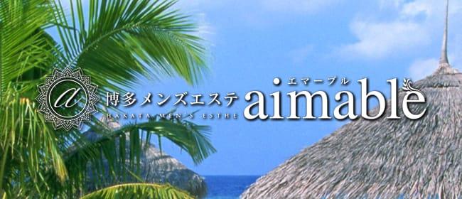 博多メンズアロマ Aimable(エマーブル)(博多)のメンズエステ求人・アピール画像1